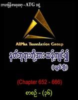 နတ္ဘုရားတို႔အားဆန္႔က်င္၍(စာစဥ္-၃၆) - ATGအဖြဲ့(ယြမ္ခ်ီ)
