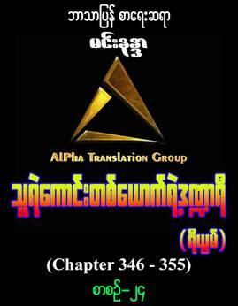 သူရဲေကာင္းတစ္ေယာက္ရဲ႕ဒ႑ာရီ(စာစဥ္-၂၄) - မင္းနႏၵာ(ရီယြမ္)